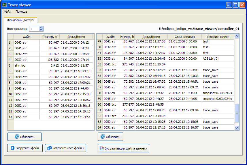 Главное окно программы Trace viewer